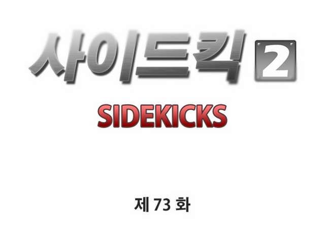 File:S2Ep73.png