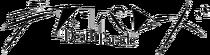 DeathParade-Wiki-wordmark