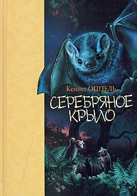 File:Silverwing in Russian.jpg