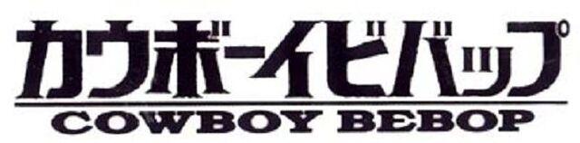 File:Cowboy Bebop Logo.jpg