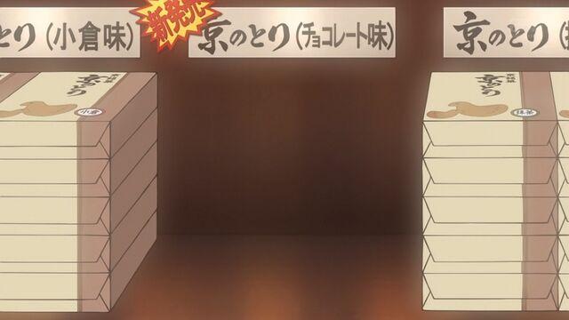 File:Episode 694 Die verschwundenen japanischen Süßigkeiten aus dem Traditionsgeschäft - Kyoto Vögel 京のとり Kyoto no Tori - チョコレート chokorēto Schokoladengeschmack.jpg