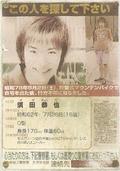 Kyoya suda missing poster