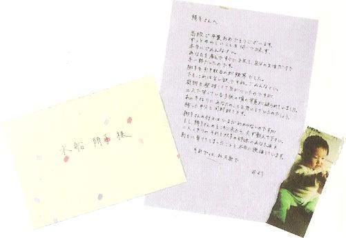 File:Ikuko letter.png