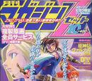 Monthly Magazine Z