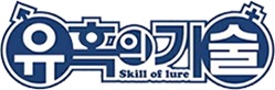File:Skill Of Lure Logo 1.png