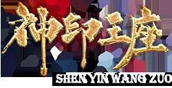 File:Shen Yin Wang Zuo.png
