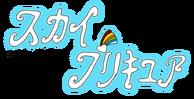 Sky Pretty Cure