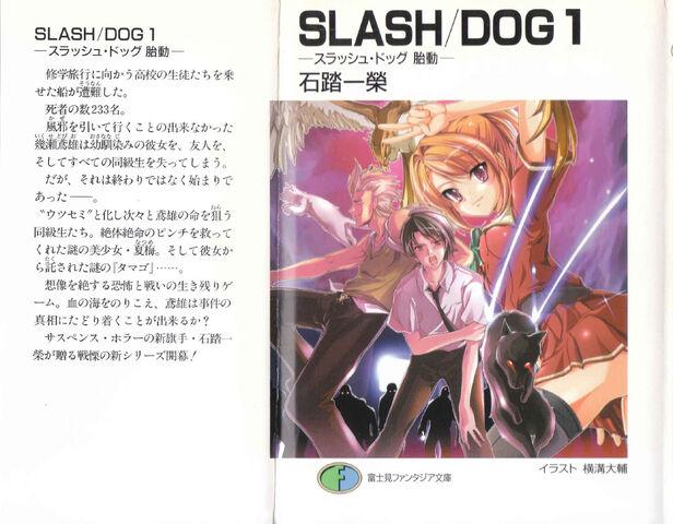 File:Slash Dog 2006 cover.jpg