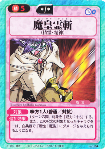 File:Slayers Fight Cards - 118.png