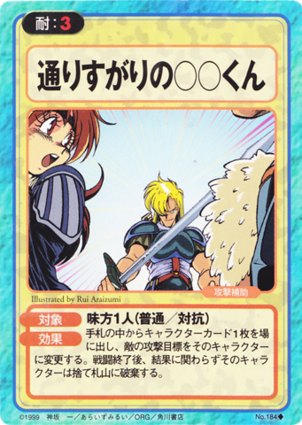 File:Slayers Fight Cards - 184.png