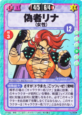 Slayers Fight Cards - 082