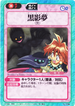 Slayers Fight Cards - 124