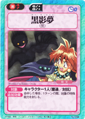 File:Slayers Fight Cards - 124.png