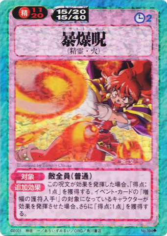 File:Slayers Fight Cards - 394.png