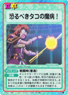 Slayers Fight Cards - 437