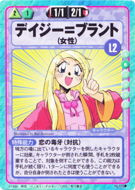 Slayers Fight Cards - 075