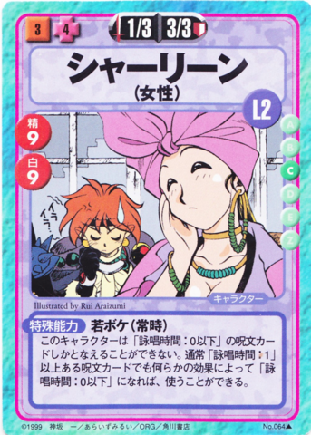 File:Slayers Fight Cards - 064.png