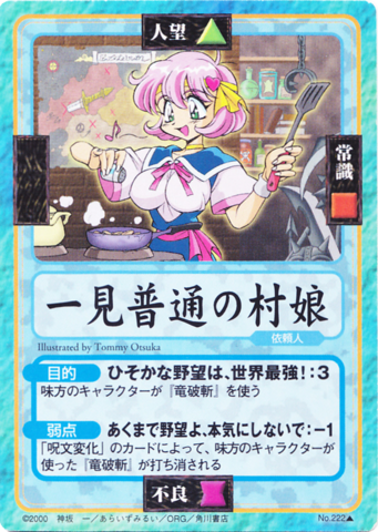 File:Slayers Fight Cards - 222.png
