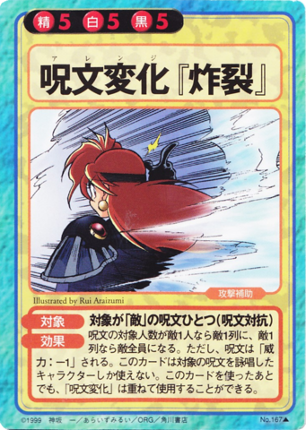 File:Slayers Fight Cards - 167.png
