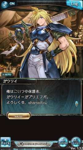 File:Granblue - Chat Gourry.png