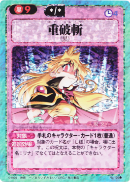 Slayers Fight Cards - 126