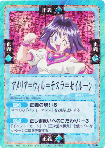 File:Slayers Fight Cards - 004.png