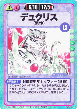 Slayers Fight Cards - 077