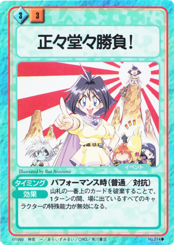 File:Slayers Fight Cards - 214.png