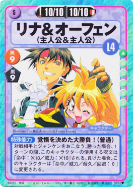 Slayers Fight Cards - SP01