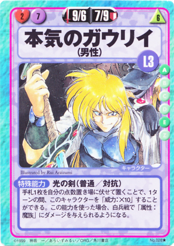 File:Slayers Fight Cards - 028.png