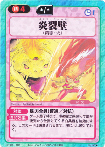 File:Slayers Fight Cards - 147.png