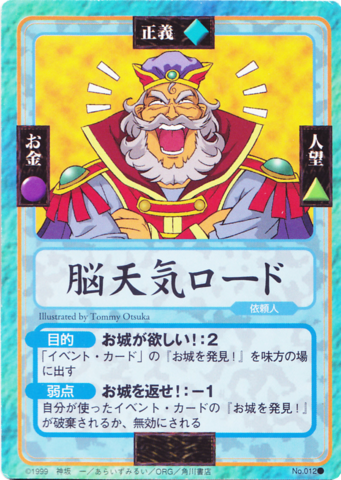 File:Slayers Fight Cards - 012.png