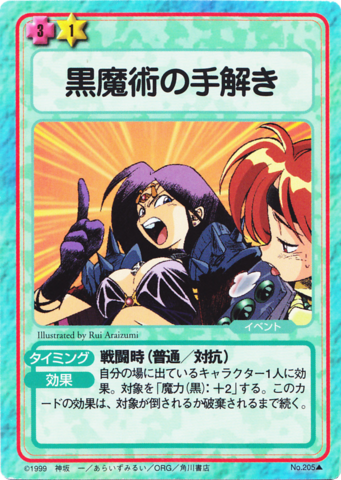 File:Slayers Fight Cards - 205.png