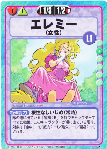 File:Slayers Fight Cards - 050.png