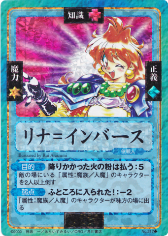 File:Slayers Fight Cards - 217.png