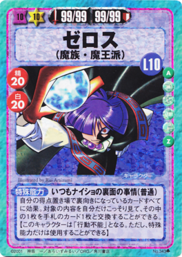 Slayers Fight Cards - 343