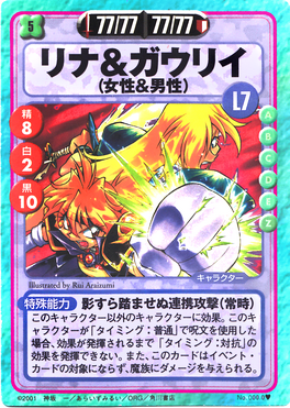 Slayers Fight Cards - 000.0