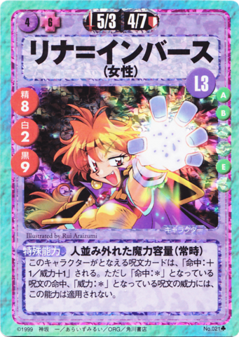 File:Slayers Fight Cards - 021.png