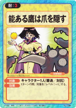 Slayers Fight Cards - 175