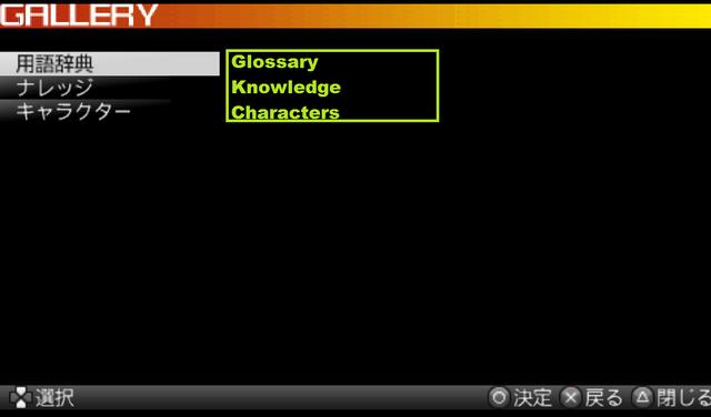 File:Menu - Glossary Screen.png