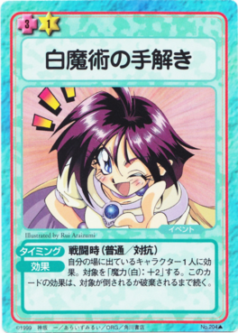 Slayers Fight Cards - 204
