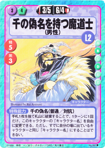 File:Slayers Fight Cards - 061.png