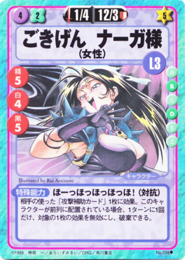 Slayers Fight Cards - 039