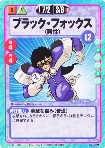File:Slayers Fight Cards - 085.png