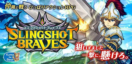 File:Slingshot-braves-logo.jpg