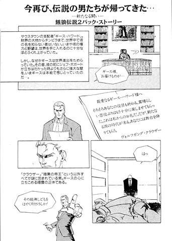 File:Garou2 pg1.jpg