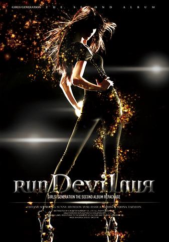 File:RunDevilRun-Album.jpg.png