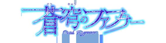 File:Fafner Dead Aggressor Logo.png