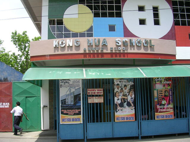 File:Entrance Kong Hua school.jpg