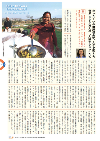 File:SCI article (Japanese), 12-19-16.png